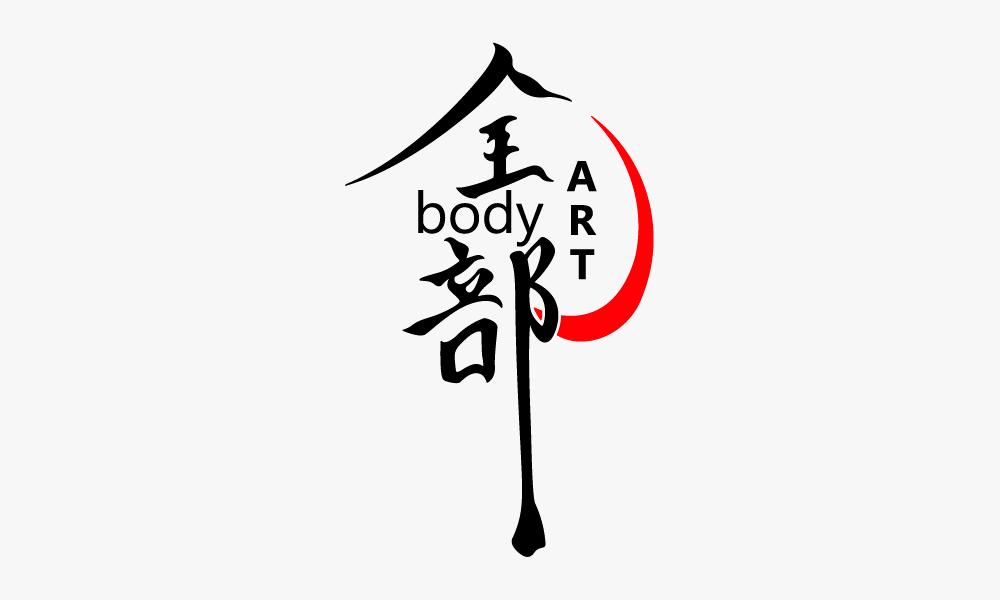 Bodyart - Body Art, Transparent background PNG HD thumbnail