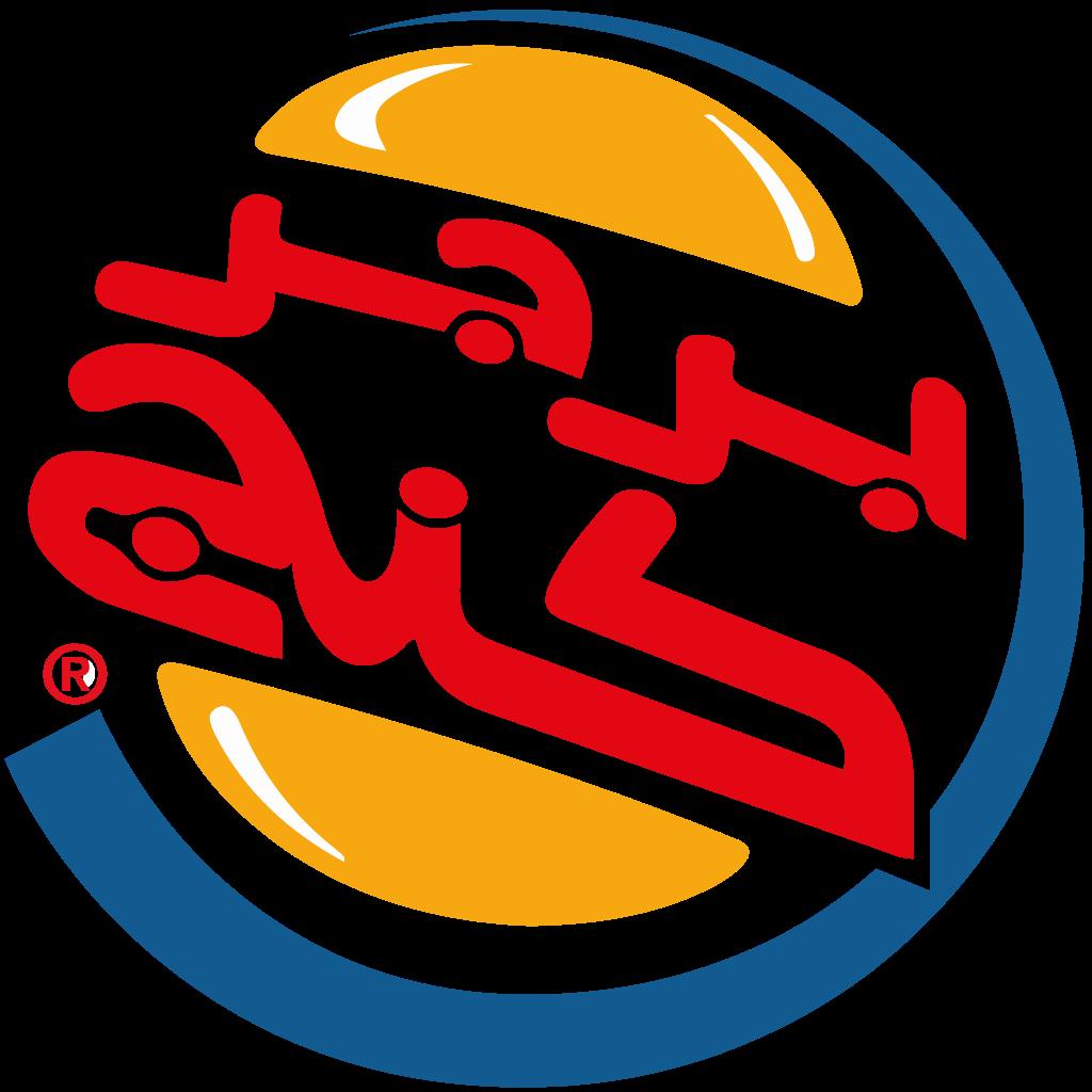Logo Burger King Png - Burger King Arabic Logo.svg.png, Transparent background PNG HD thumbnail
