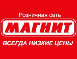 «Магнит» Предоставил Итоги Первого Квартала - Magnit, Transparent background PNG HD thumbnail